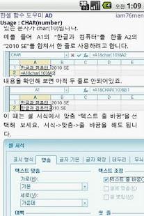 한셀 함수 도우미- screenshot thumbnail