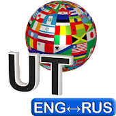 English - Russian Translator