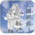 삼국연의4 logo