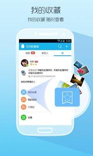 玩通訊App|QQ轻聊版免費|APP試玩