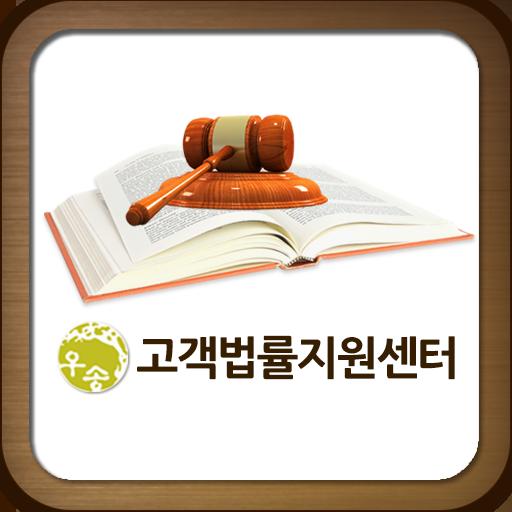 변호사(무료법률상담, 법무법인, 우송, 서초동 변호사) LOGO-APP點子