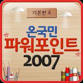 파워포인트 2007 기본편4 포토앨범 만들기