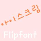 MDIcecream Korean FlipFont icon