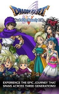 DRAGON QUEST V- screenshot thumbnail