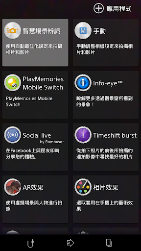 PlayMemories Mobile Switch