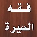 كتاب فقه السيرة لمحمد الغزالي icon