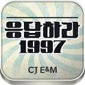 응답하라 1997 icon