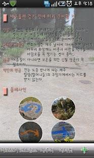 올레길 어플리케이션- screenshot thumbnail