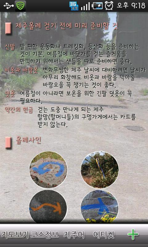 올레길 어플리케이션- screenshot