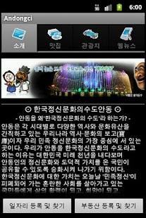 안동소개_구인구직 - screenshot thumbnail