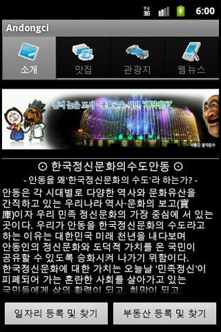 안동소개_구인구직 - screenshot