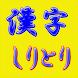 脳活パズル a漢字しりとり