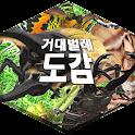 거대벌레도감 icon