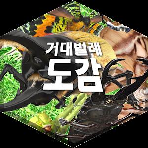 거대벌레도감 教育 App LOGO-APP開箱王