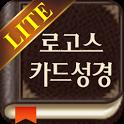로고스 체험판 icon
