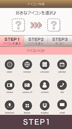 玩個人化App|シンプルなサークルアイコン-オシャレにホーム画面をきせかえ♪免費|APP試玩