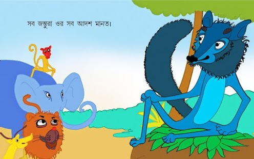 Bengali Kids Story By Pari :02 - screenshot thumbnail