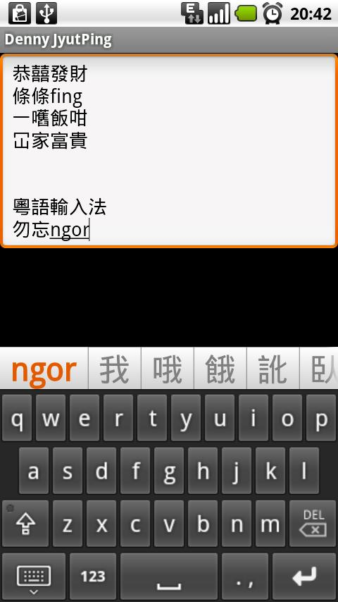 Cantonese Typing Method - screenshot