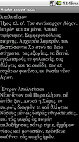 Screenshot of Παρακλήσεις Αγίων