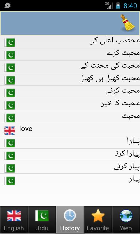 best english to urdu dictionary app