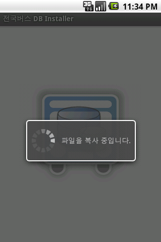 전국버스 DB Installer - screenshot