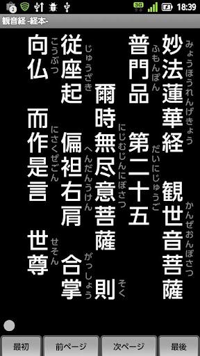 観音経 -経本-