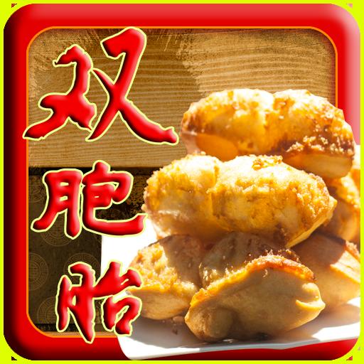 國昌雙胞胎-甜甜圈-麻花卷-包餡餅點心