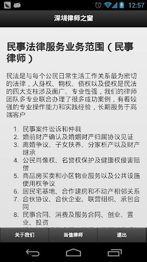 玩免費商業APP|下載深圳律師 app不用錢|硬是要APP