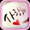 사랑글귀모음 icon