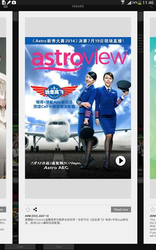【免費娛樂App】Astro View Magazine-APP點子