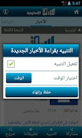 Screenshot of سبق الإلكترونية