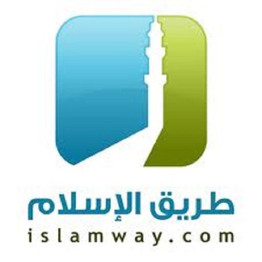 Islamway طريق الإسلام