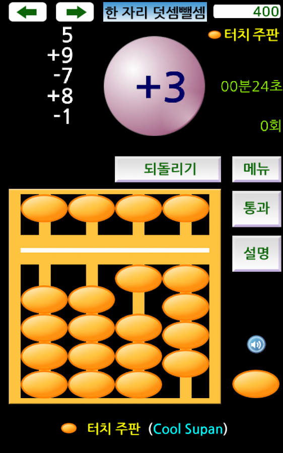 터치 주판 (Cool Supan)- screenshot