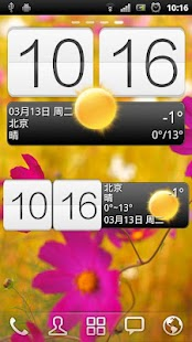墨迹天气插件皮肤htc sense4.0- screenshot thumbnail