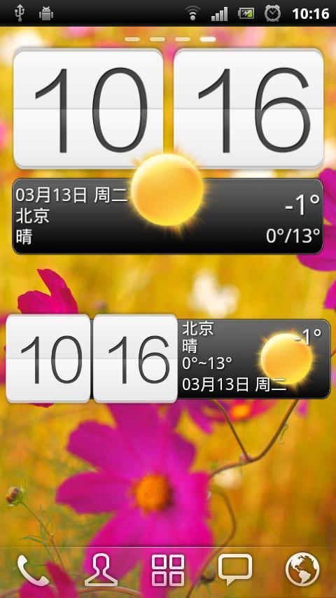 墨迹天气插件皮肤htc sense4.0- screenshot