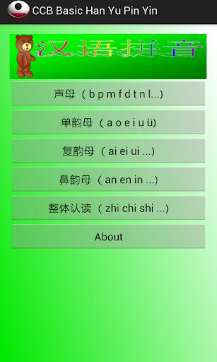 CCB Basic Han Yu Pin Yin