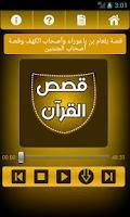 Screenshot of قصص القرآن الصوتي كامل