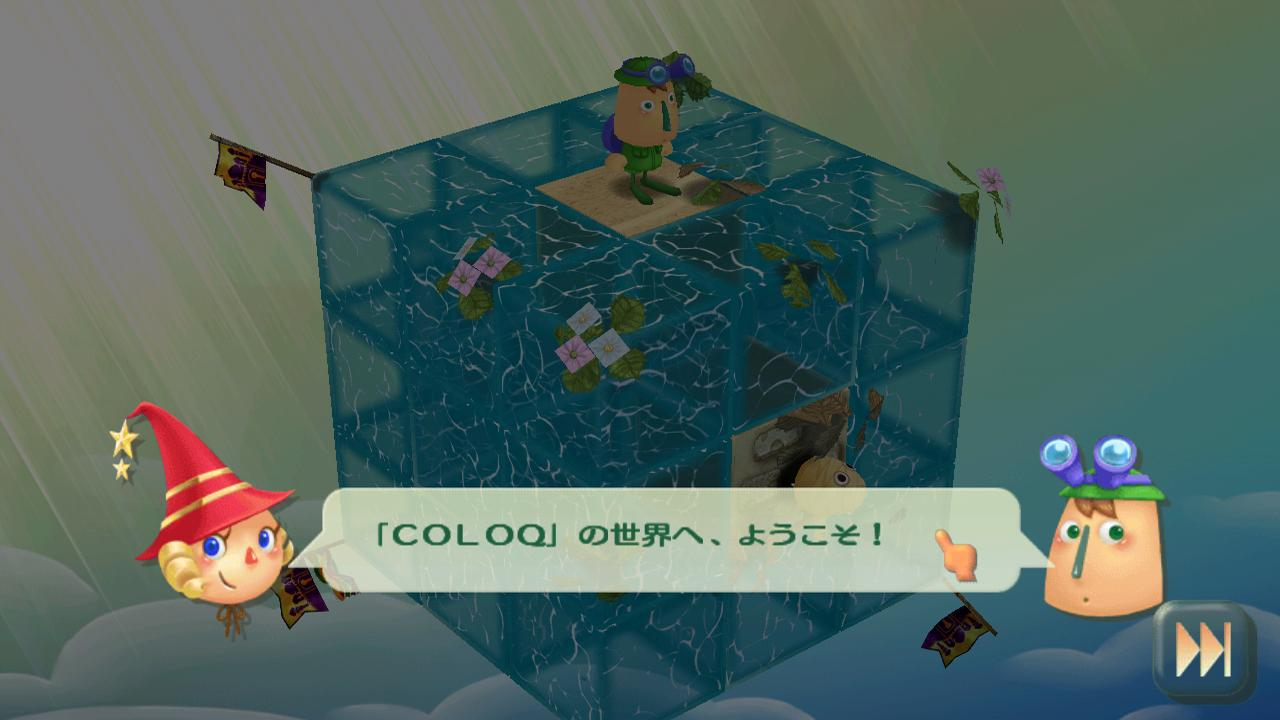 ColoQ- スクリーンショット