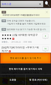 버스폰 screenshot 1