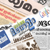 Daily Malayalam News- വാർത്ത