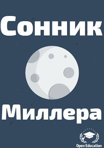 Сонник Миллера - Толкование