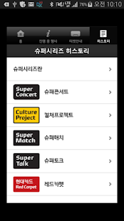 현대카드 슈퍼시리즈 - screenshot thumbnail