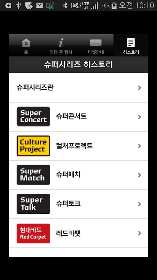 현대카드 슈퍼시리즈 - screenshot