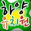 하양유치원 logo