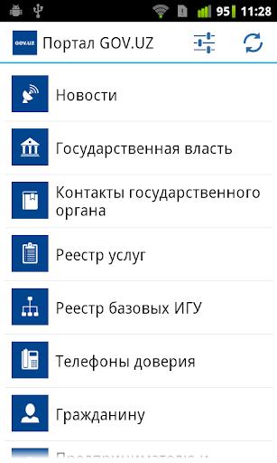 Портал GOV.UZ