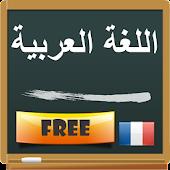 Apprendre L'arabe (essai)
