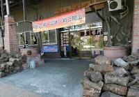 台灣磚窯雞(桃園南崁)