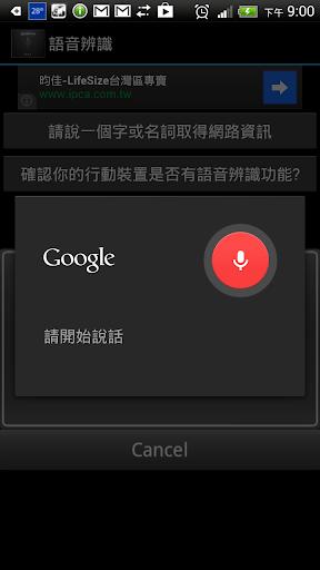 【免費書籍App】語音網路資訊-APP點子