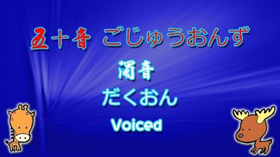 Japanese 50 Phonics ごじゅうおんず - náhled
