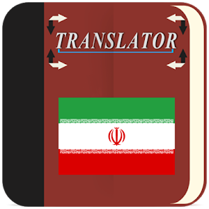 Download farsi android mobile for dictionary to english free
